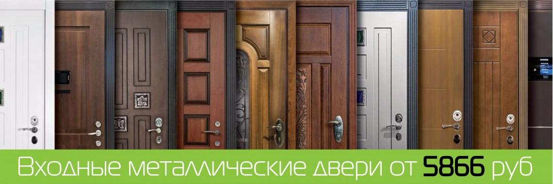 Входные металлические двери от 4000 руб