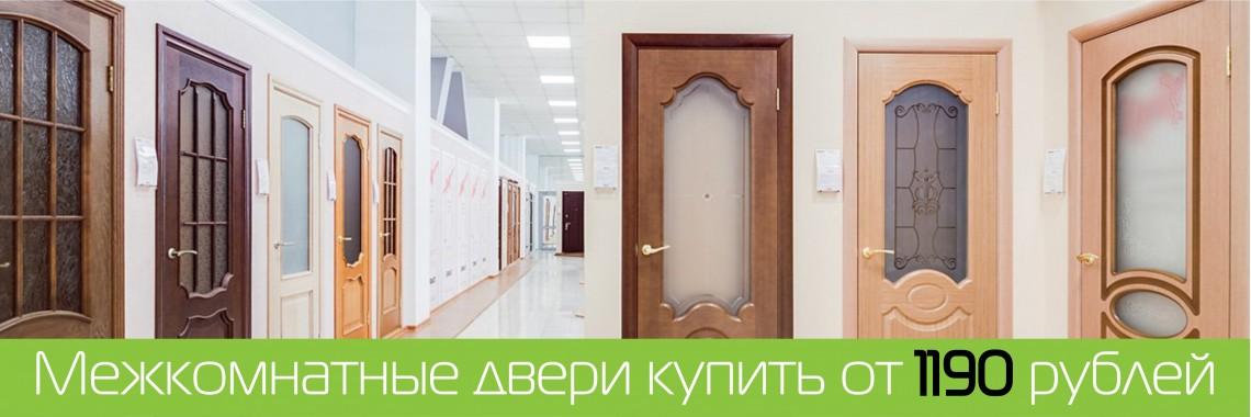 Межкомнатные двери купить от 900 рублей